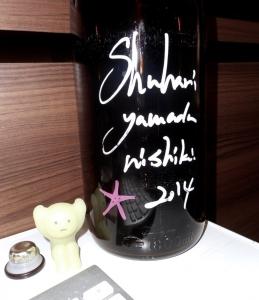 shuhari_yamada2014_14.jpg