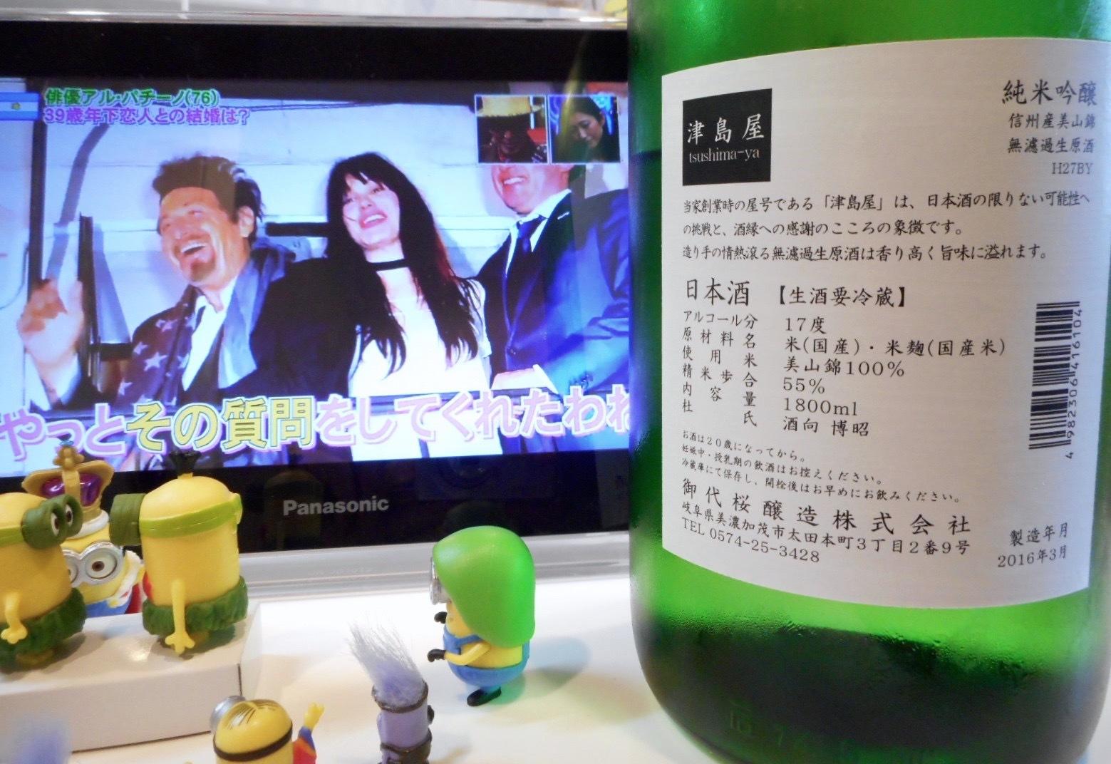 tsushimaya_jungin_miyama_nama27by2.jpg