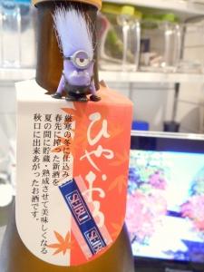 wakatake_oniotome_hiyaoroshi27by3.jpg