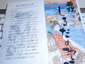 wakatake_oniotome_hiyaoroshi27by5.jpg
