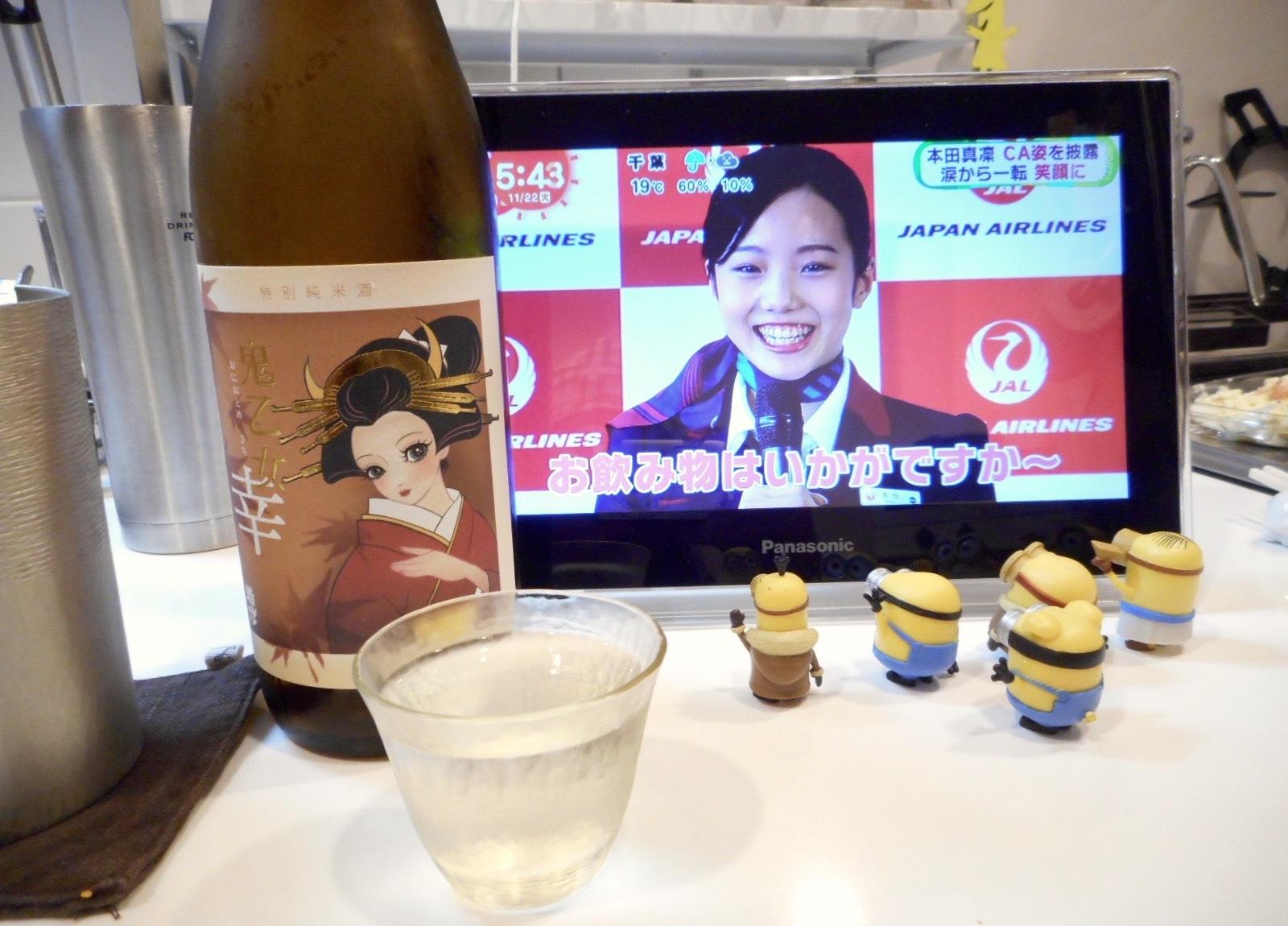 wakatake_oniotome_hiyaoroshi27by9.jpg