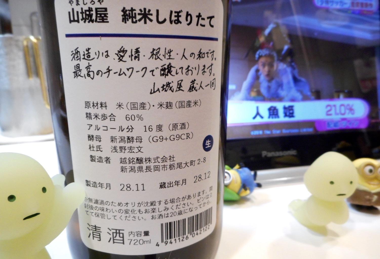 yamashiroya_hatsushibori28by2.jpg