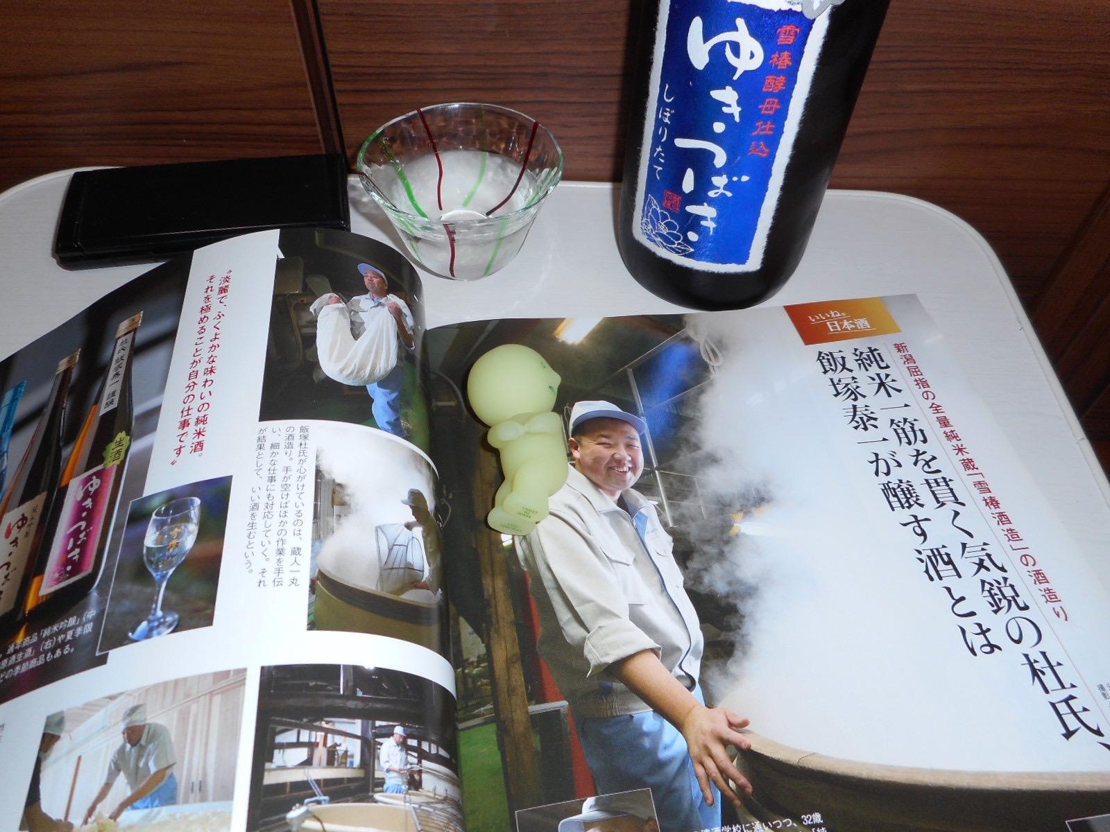 yukitsubaki_jundai_nama28by11.jpg