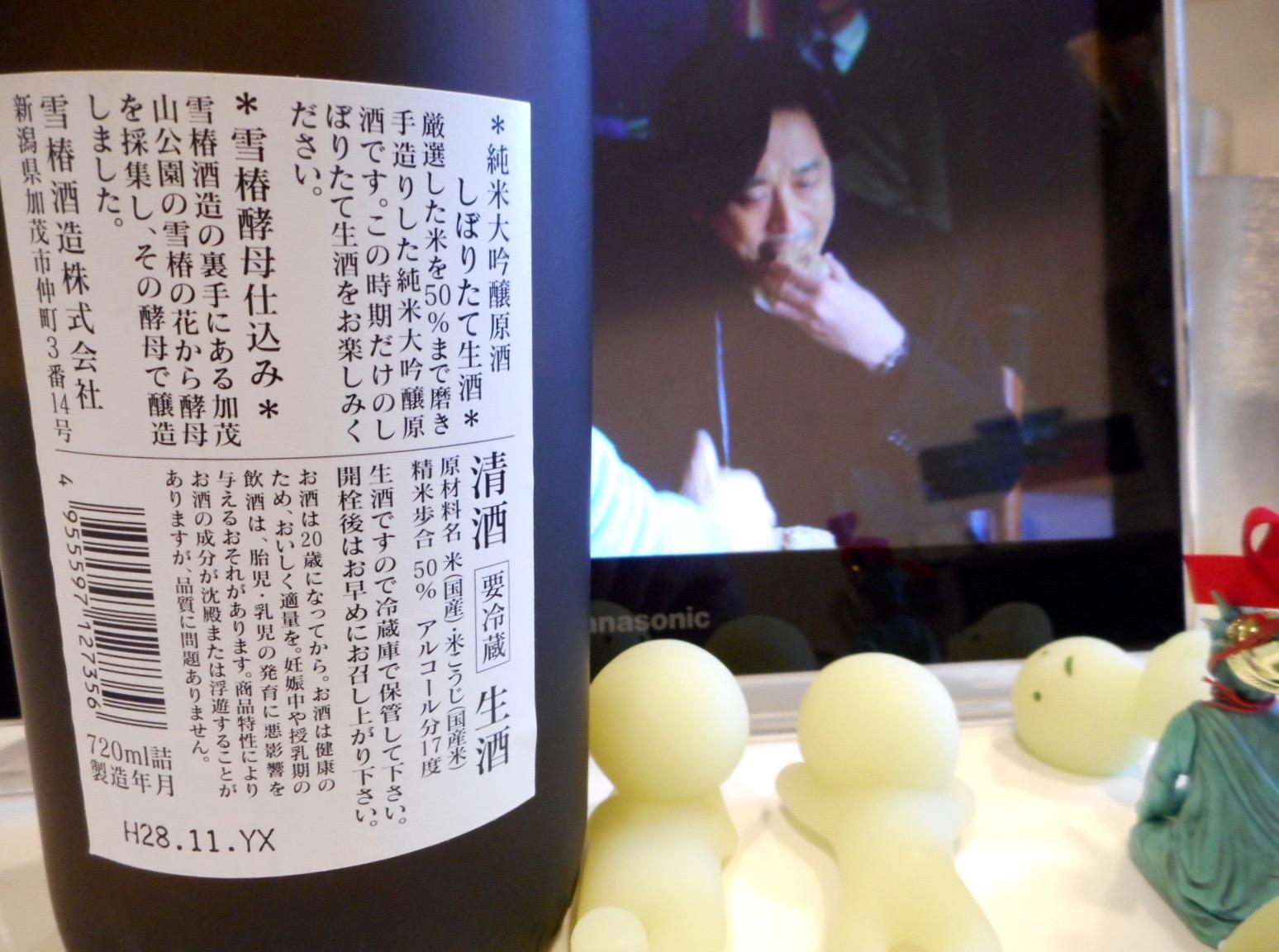 yukitsubaki_jundai_nama28by2.jpg