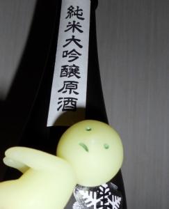 yukitsubaki_jundai_nama28by4.jpg