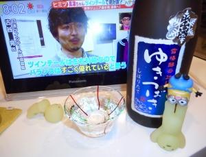 yukitsubaki_jundai_nama28by9.jpg