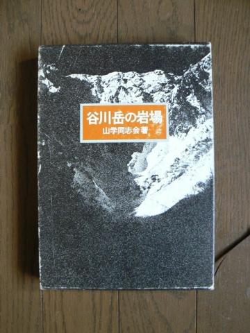 谷川岳の岩場・同志会