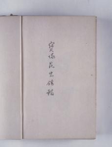宝塚昆虫館報■文子さんの字