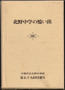 北野中学の憶い出表紙 - コピー