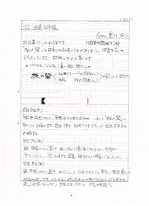 黒川拓二さんよりFAX1_20170115 - コピー