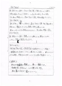 黒川拓二さんよりFAX3_20170115 - コピー