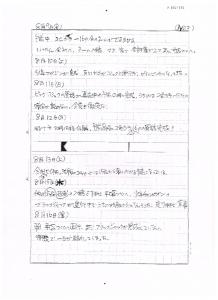 黒川拓二さんよりFAX2_20170115 - コピー