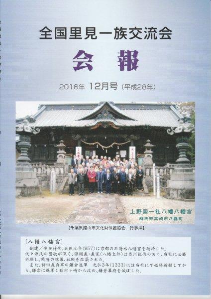 会報2016-1