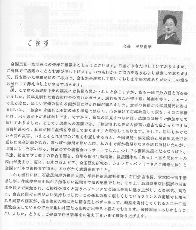 会報2016-4