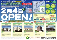 むつエコタウン3オープン広告