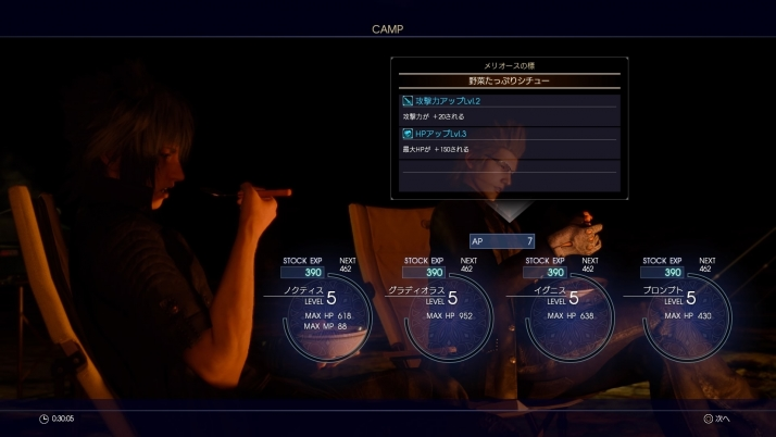 FINAL FANTASY XV JUDGMENT DISC_20161112231443