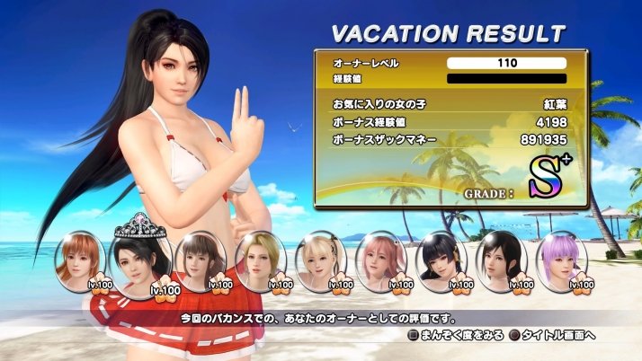 DEAD OR ALIVE Xtreme 3 Fortune_20161120133644