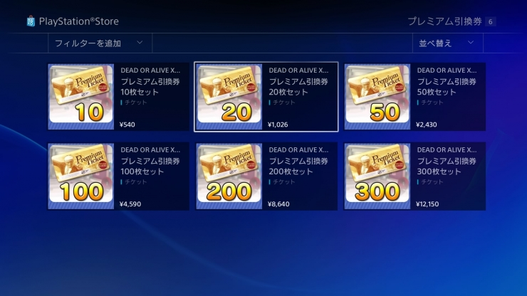 DEAD OR ALIVE Xtreme 3 Fortune_20170126222516