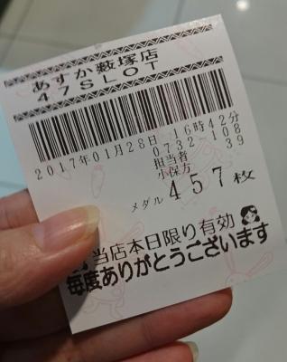羽猫つばさのコスロットブログ、あすか藪塚店様で来店実践