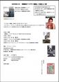西岡昌紀ミステリー講演会20170129改訂版チラシ表