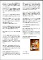 西岡昌紀ミステリー講演会20170129改訂版チラシ裏
