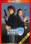 police-story3.jpg