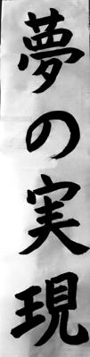 kakizome170103-1