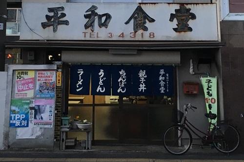 heiwa-shokudo.jpg