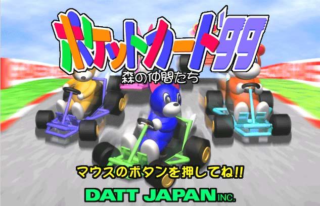 datt japan ゲーム