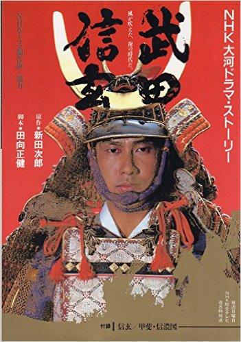 takeda-shingen.jpg