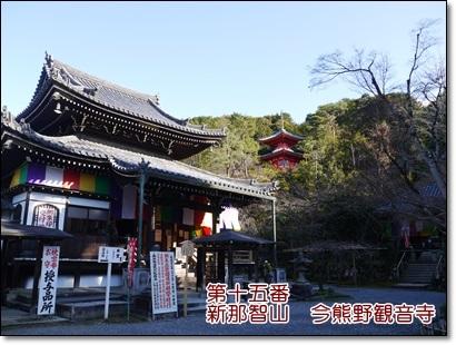 15番今熊野観音寺