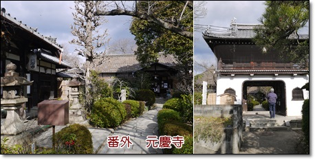 番外 元慶寺