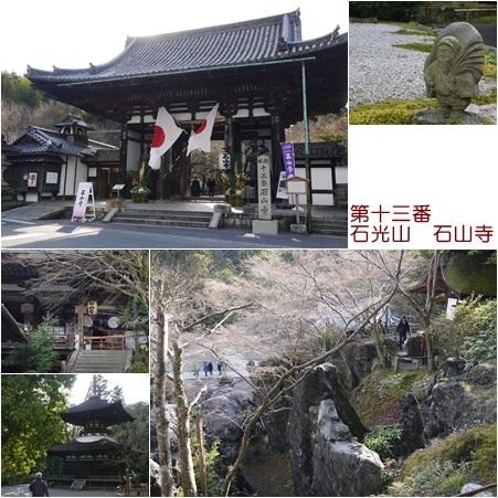 第13番石山寺2