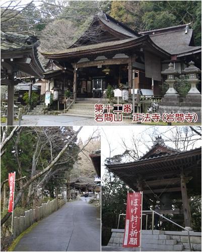 第12番岩間寺