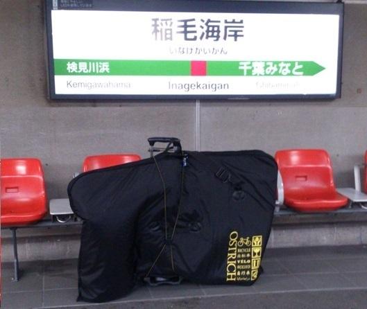 稲毛海岸駅ホーム