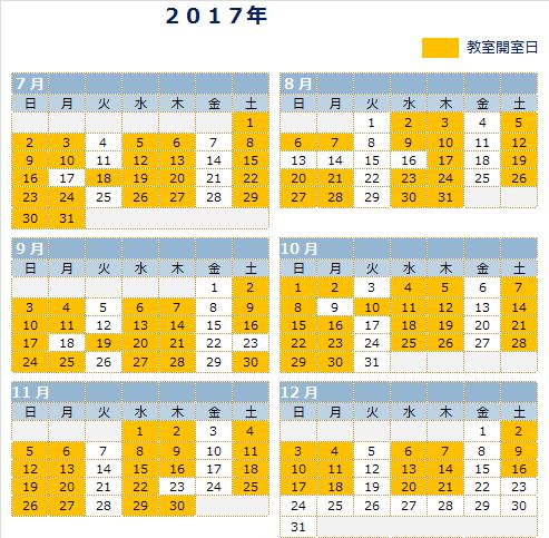 2017年7月~12月