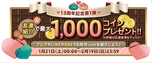 お財布キャンペーン1