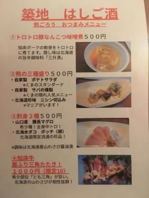 2016.11.12熊ごろう5