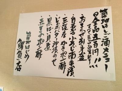 2016.11.12はじめ鮮魚店2