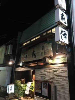 2016.12.3丸伊20