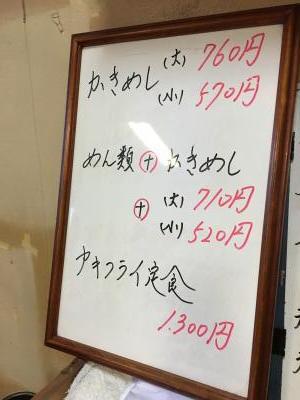 2016.12.10磯野家2