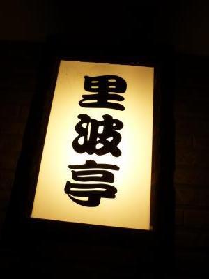 2016.11.5里波亭21