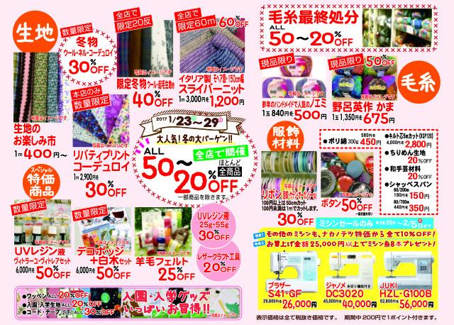 201701sale03.jpg