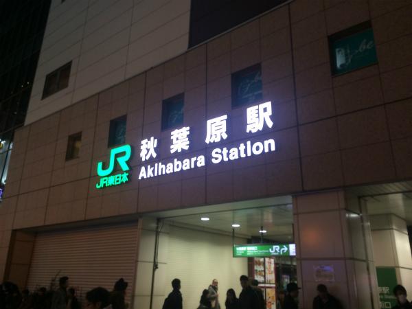 秋葉原駅 大晦日