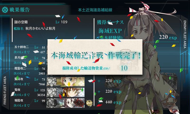KanColle-161120-01470139.png