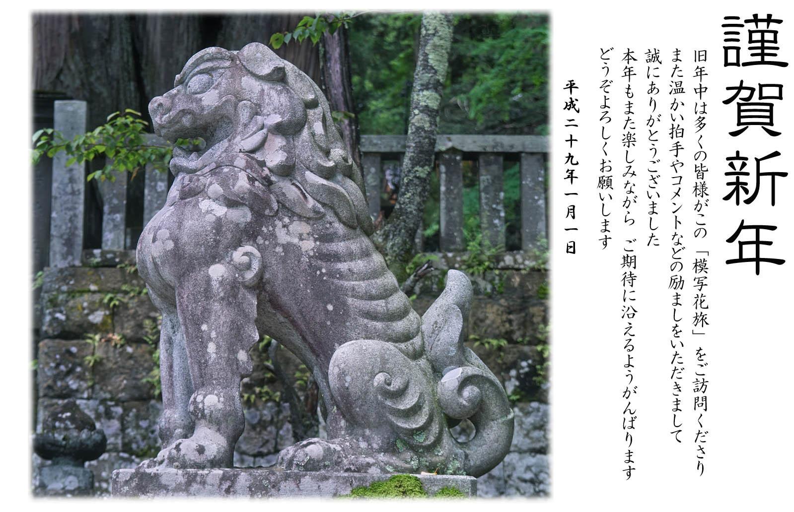 2017年 賀状 狛犬ブログ用