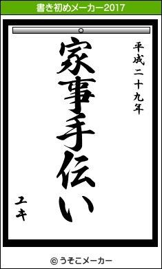 yuki_com5.jpg