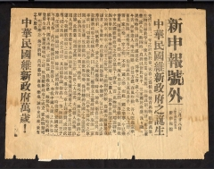 March 28, 1938 Chinese newspaper article