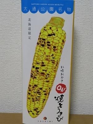 161120a_YOSHIMI1.jpg