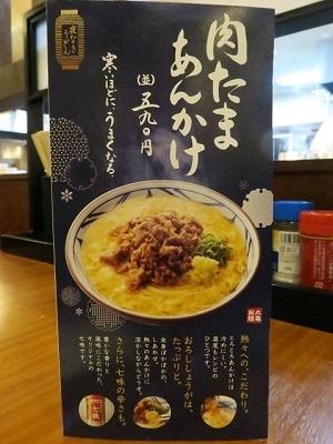 161105a_丸亀製麵1